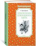 Приключения плюшевого тигра - купить и читать книгу