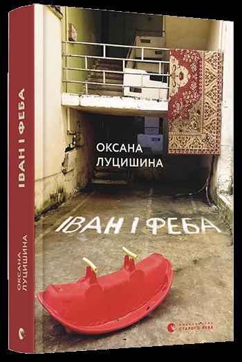 """Купить книгу """"Іван і Феба"""""""