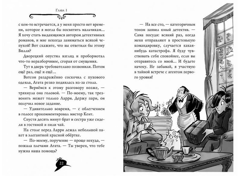 """Купить книгу """"Агата Мистери. Книга 25. Непредвиденный казус в Барселоне"""""""