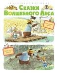 Сказки Волшебного леса: Тайна древнего рудника, Сюрприз на день рождения - купить и читать книгу