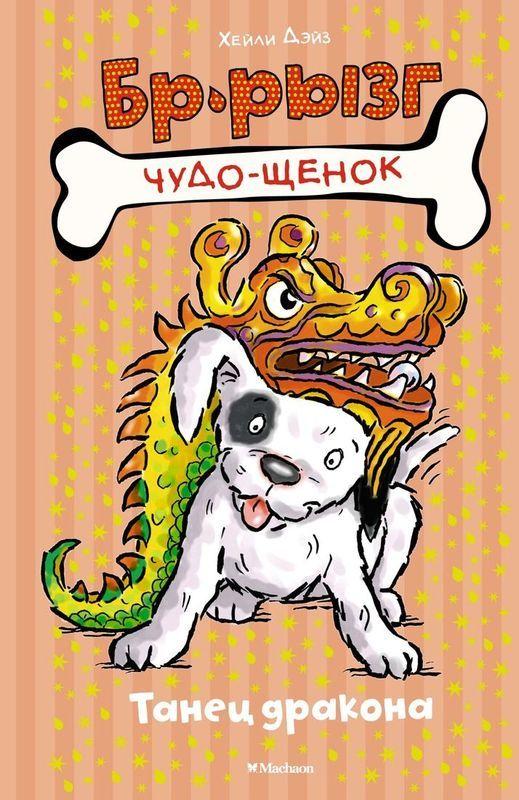 """Купить книгу """"Танец дракона"""""""