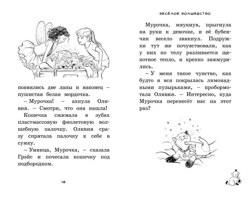 "Купить книгу ""Школа волшебства"""