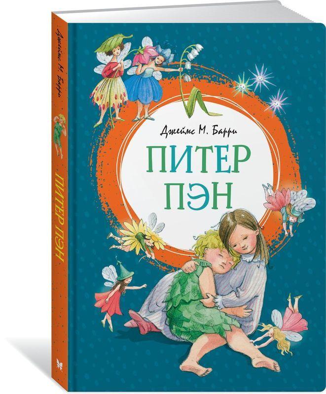 """Купить книгу """"Питер Пэн"""""""
