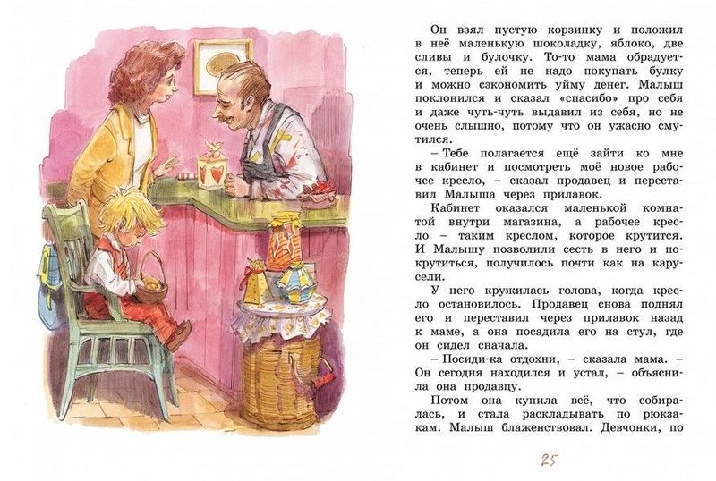 Щепкин и коварные девчонки - купить и читать книгу