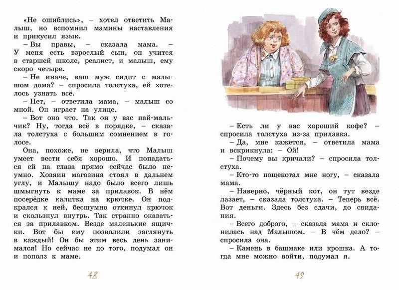 """Купить книгу """"Щепкин и коварные девчонки"""""""