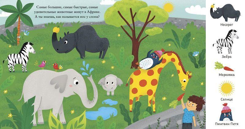 """Купить книгу """"Найди и покажи, малыш. В зоопарке"""""""