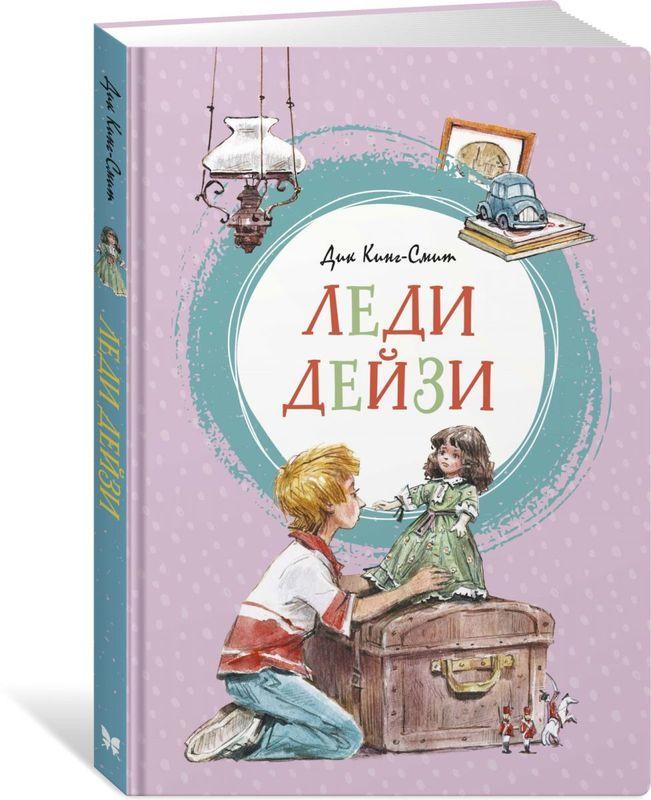 "Купить книгу ""Леди Дейзи"""