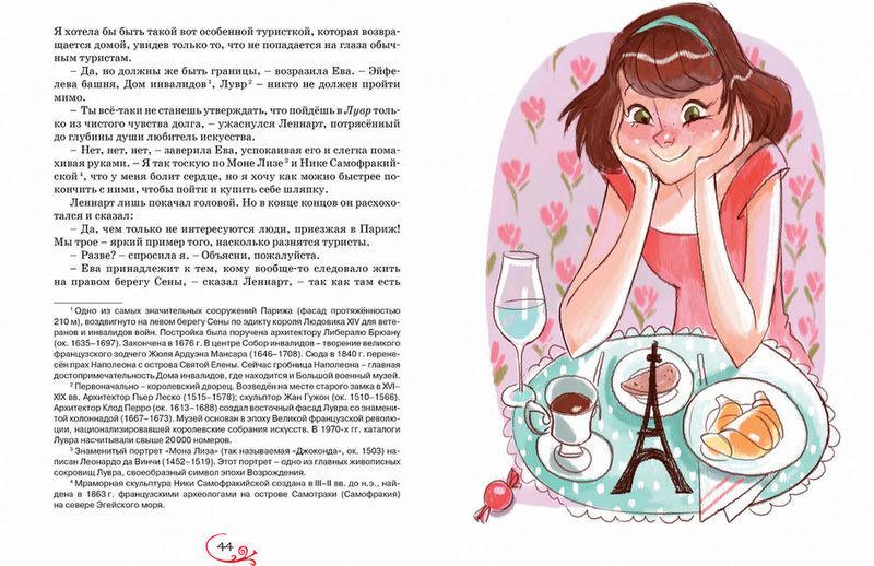 "Купить книгу ""Кати в Париже"""