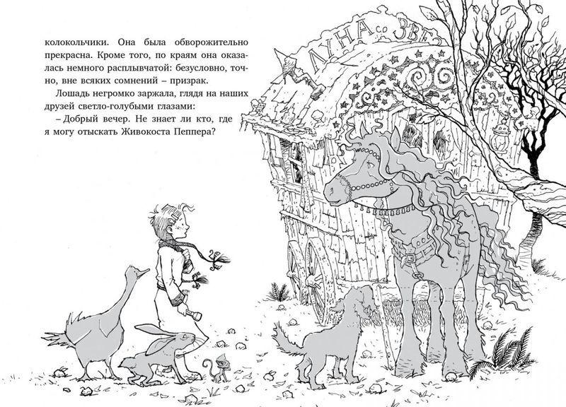 """Купить книгу """"Лошадь по имени Луна"""""""
