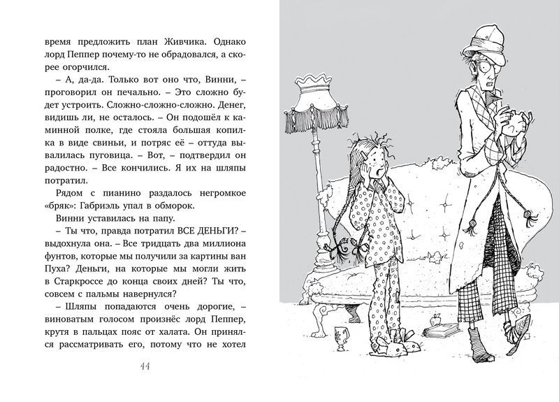 """Купить книгу """"Последний цирковой тигр"""""""