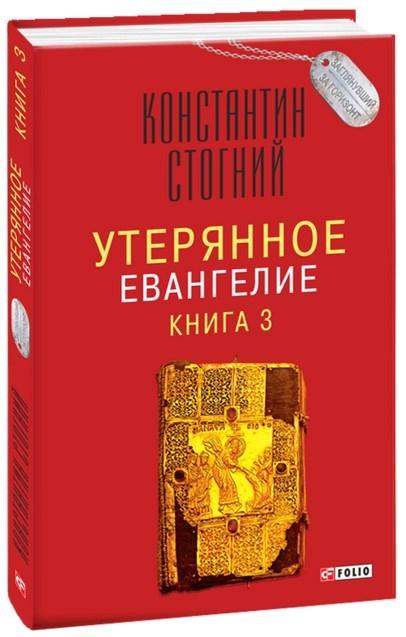 """Купить книгу """"Утерянное Евангелие. Книга 3"""""""