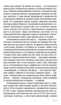 """Купить книгу """"Антисоветские истории"""""""