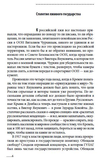 Антисоветские истории - купить и читать книгу