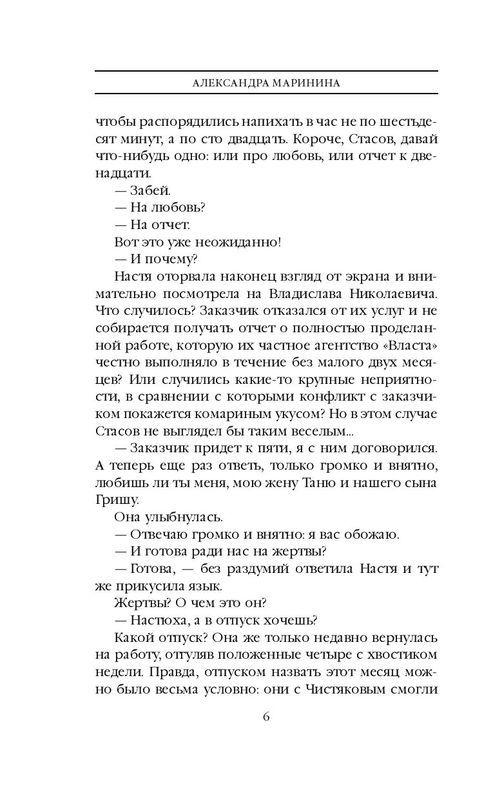 """Купить книгу """"Другая правда. Том 1"""""""