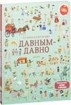 """Купить книгу """"Большая книга про давным-давно"""""""