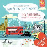 Котенок Мур-Мур в Лондоне