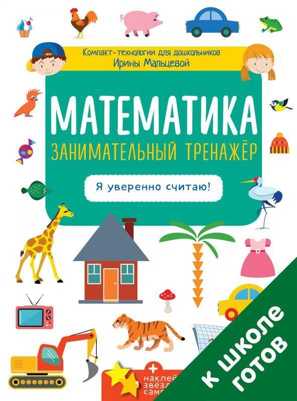 """Купить книгу """"Математика. Занимательный тренажер. Я уверенно считаю!"""""""
