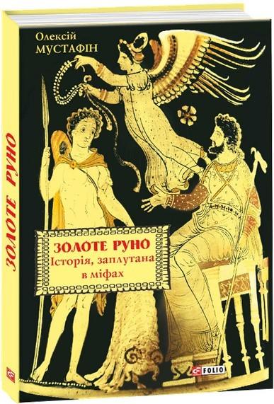 """Купить книгу """"Золоте руно. Історія, заплутана в міфах"""""""