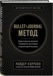 Bullet Journal метод. Переосмысли прошлое, упорядочи настоящее, спроектируй будущее - купити і читати книгу