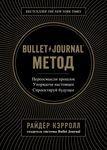 """Купить книгу """"Bullet Journal метод. Переосмысли прошлое, упорядочи настоящее, спроектируй будущее"""""""