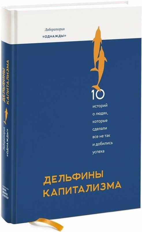 """Купить книгу """"Дельфины капитализма. 10 историй о людях, которые сделали всё не так и добились успеха"""""""