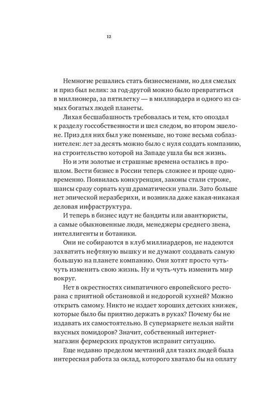 """Купить книгу """"И ботаники делают бизнес 1+2. Удивительная история основателя """"Додо Пиццы"""" Федора Овчинникова. От провала до миллиона"""""""