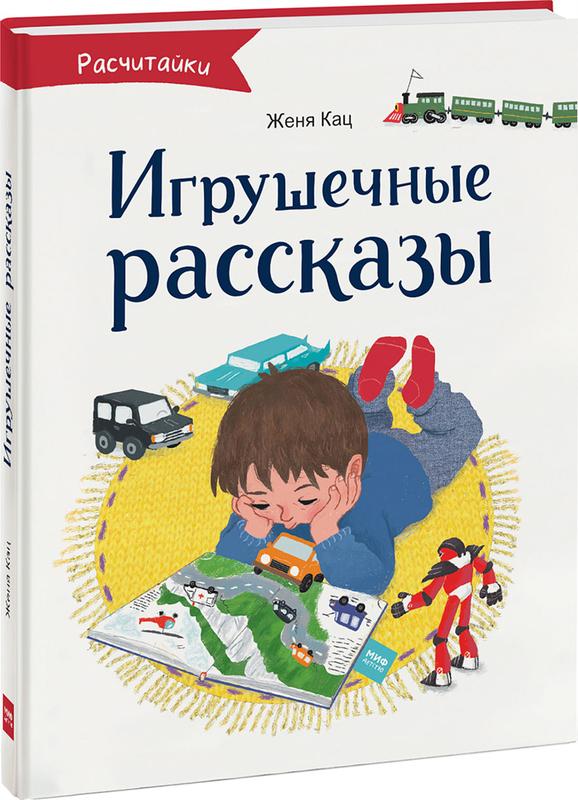 """Купить книгу """"Игрушечные рассказы"""""""