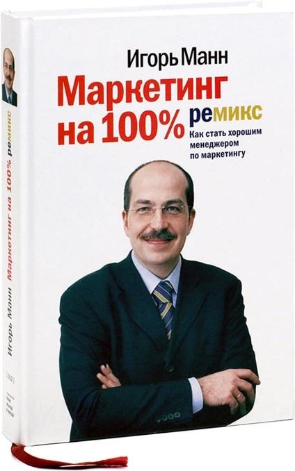 """Купить книгу """"Маркетинг на 100%. Ремикс. Как стать хорошим менеджером по маркетингу"""""""