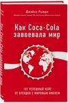 """Купить книгу """"Как Coca-Cola завоевала мир. 101 успешный кейс от брендов с мировым именем"""""""