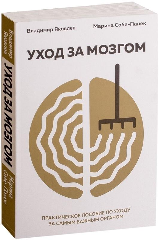 Уход за мозгом - купить и читать книгу