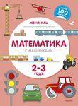 Математика с машинками (2-3 года)