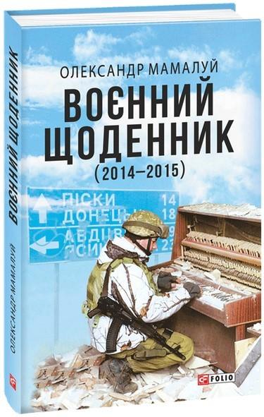 Воєнний щоденник... - купить и читать книгу