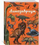 Динозавриум - купити і читати книгу