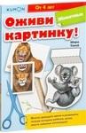 "Купить книгу ""Kumon. Оживи картинку! Животные"""