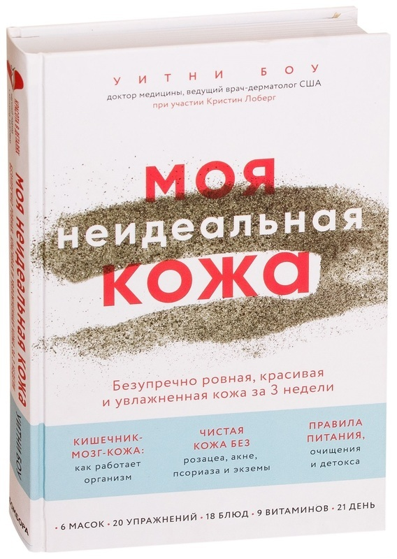 """Купить книгу """"Моя неидеальная кожа. Безупречно ровная, красивая и увлажненная кожа за 3 недели"""""""