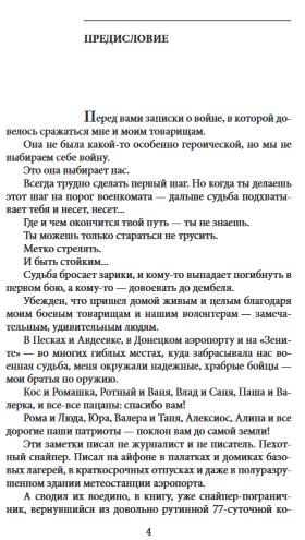 """Купить книгу """"Военный дневник"""""""