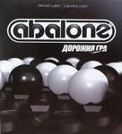 Настільна гра Abalone дорожня версія (AB 03 UA)
