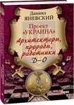 Проект «Украина». Архитекторы, прорабы, работники. Д—О