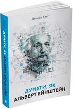 Думати, як Альберт Ейштейн