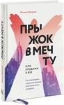 """Купить книгу """"Прыжок в мечту, или Продажи в B2B. Как выигрывать в два раза больше корпоративных тендеров"""""""