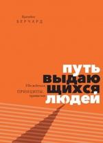 """Купить книгу """"Путь выдающихся людей. Убеждения, принципы, привычки"""""""