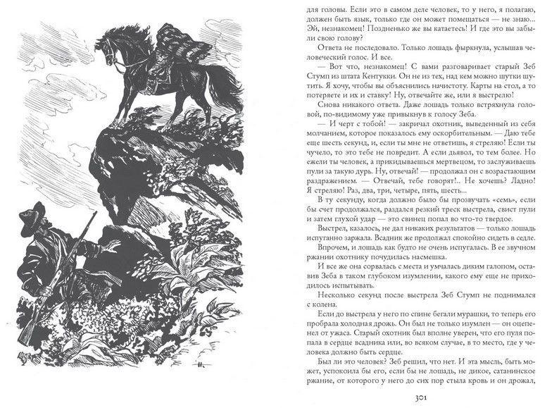 """Купить книгу """"Всадник без головы. Морской волчонок"""""""