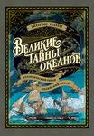 """Купить книгу """"Великие тайны океанов. Атлантический океан. Индийский океан"""""""