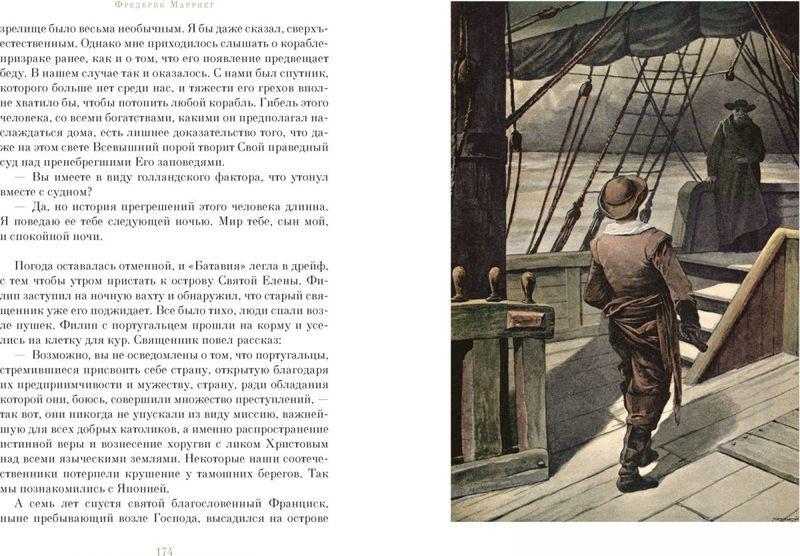 """Купить книгу """"Корабль-призрак"""""""