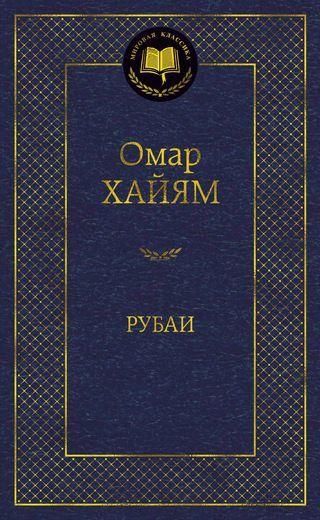 Рубаи - купить и читать книгу
