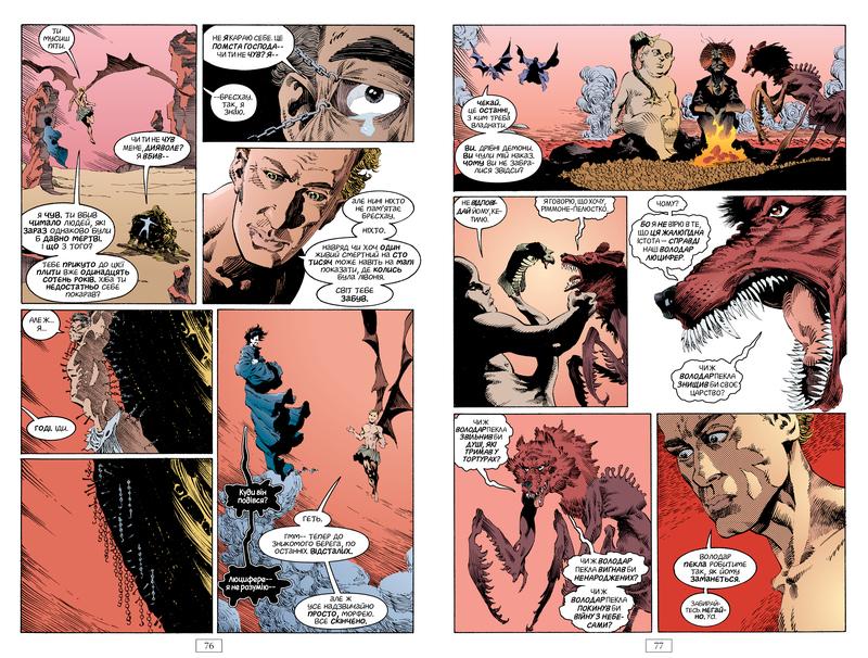 """Купить книгу """"The Sandman. Пісочний чоловік. Том 4. Пора туманів"""""""