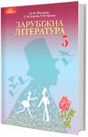 Зарубіжна література. 5 клас. Підручник - купити і читати книгу