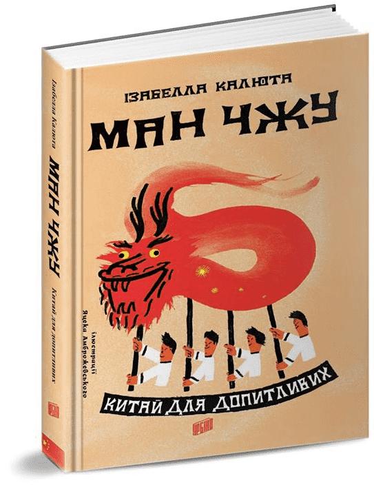 """Купить книгу """"Ман Чжу. Китай для допитливих"""""""