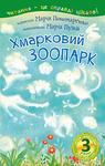 Хмарковий зоопарк. 3 — читаю самостійно. Казка