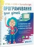 Програмування для дітей. HTML, CSS та JavaScript - купити і читати книгу